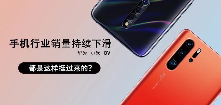 手机行业销量持续下滑 华为小米Ov都是这样挺过来的?