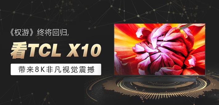 《权游》终将回归,看TCL X10带来8K非凡视觉震撼