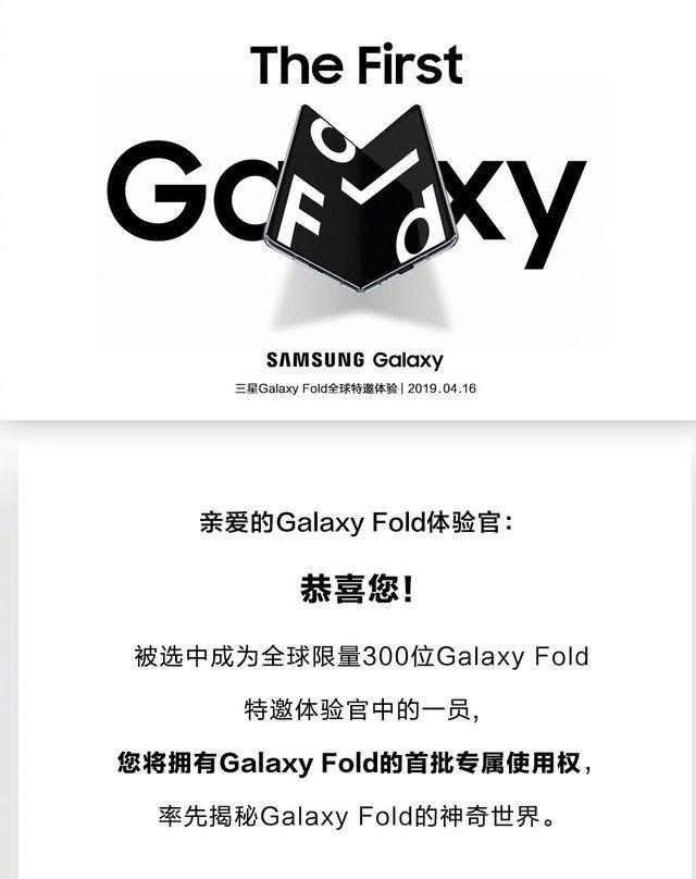 侃哥:折叠屏三星Galaxy Fold终于解禁 全球体验官们陆续上手