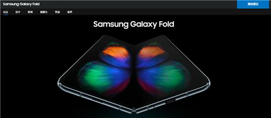 科技来电:三星折叠屏手机正式上架官网,一加7将于5月发布!
