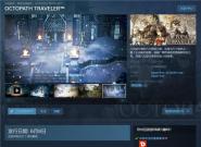 《八方旅人》正式上架Steam商店,神舟新品战神售价仅4K起!