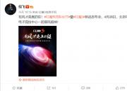 红魔3游戏手机将于4月28日发布,配备PC级涡轮风扇!