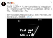 """科技来电:一加7带你进入""""流畅""""新纪元,华为发布EMUI 9.1系统升级公告!"""