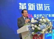 TCL控股开启二次创业,未来五年营收剑指2000亿