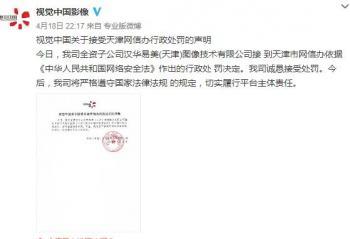 视觉中国道歉后能不能被原谅  网友表示不接受?