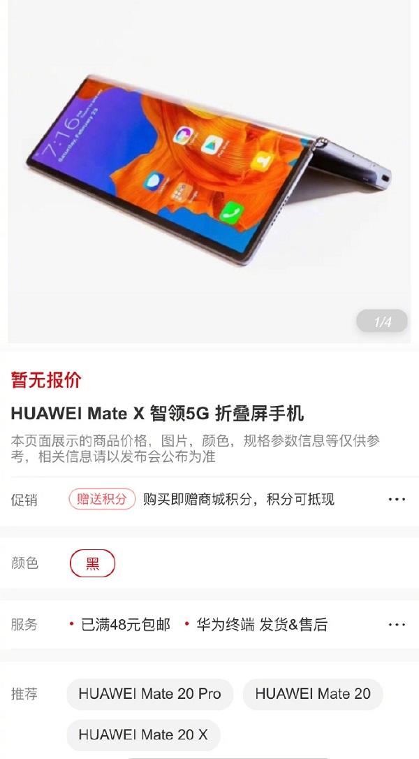 侃哥:三星刚取消Galaxy Fold中国发布会 华为MateX就推迟上市?