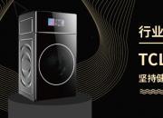 行业升级受阻 TCL洗衣机坚持健康创新驱动新引擎