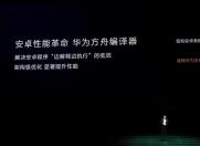 科技来电:技术再突破,华为方舟编译器开启安卓时代新纪元!