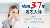 Aqua Select(爱泉仕)四重过滤保障饮用水水质安全