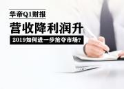 华帝Q1财报营收降利润升 2019如何进一步抢夺市场?
