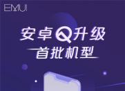 科技来电:华为官方公布安卓Q首批适配机型,一加开启线下新机体验!