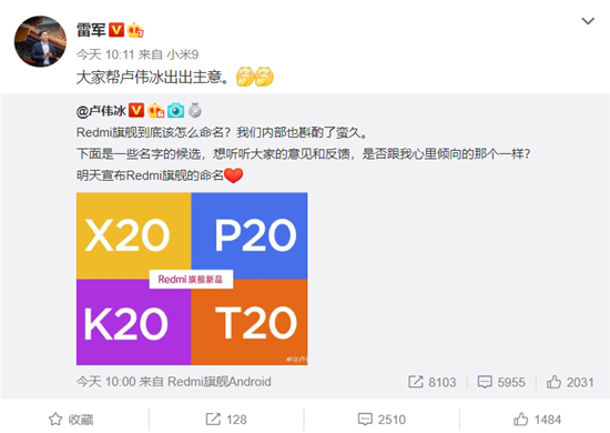 还有这操作,雷军在微博为红米新旗舰开启征名模式!