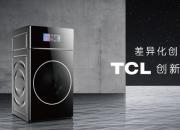 差异化创新决胜洗衣之巅 TCL创新引领稳中求胜
