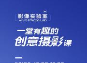 教你玩转手机拍摄 vivo Photo Lab影像实验室即将开课
