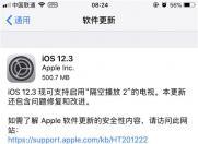 今日苹果推送iOS 12.3正式版更新,上滑关闭动画重新回归!