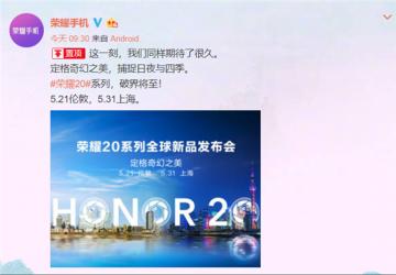 科技来电:荣耀20系列官宣发布时间,小米8将支持DC调光!