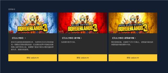 Epic游戏商店今日向中国玩家开放,神舟开高特效轻松驾驭!