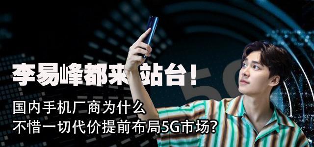 李易峰来站台!国内手机厂商提前布局5G市场?