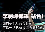 李易峰都来站台!国内手机厂商为什么不惜一切代价提前布局5G市场?