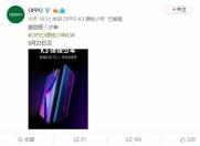 今日OPPO K3外观曝光,硬核少年极致性价比!