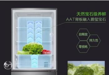 三口之家食物保鲜如何选?TCL260升风冷无霜冰箱