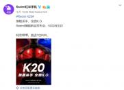 Redmi K20官宣将于5月28日发布,或为性价比怪兽!