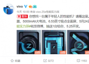 vivo Z5x配置曝光:5000mAh大电池+骁龙710+极点全面屏!