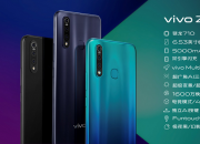 5000mAh充电宝级手机 vivo Z5x发布