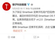 Smartisan OS发布重要更新,升级系统安全加密算法!