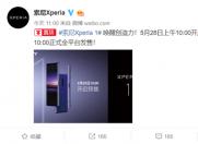 科技来电:索尼Xperia 1公布开售时间,三星推出S10迪士尼专属壁纸!