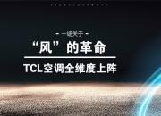 """一场关于""""风""""的革命 TCL空调全维度上阵"""