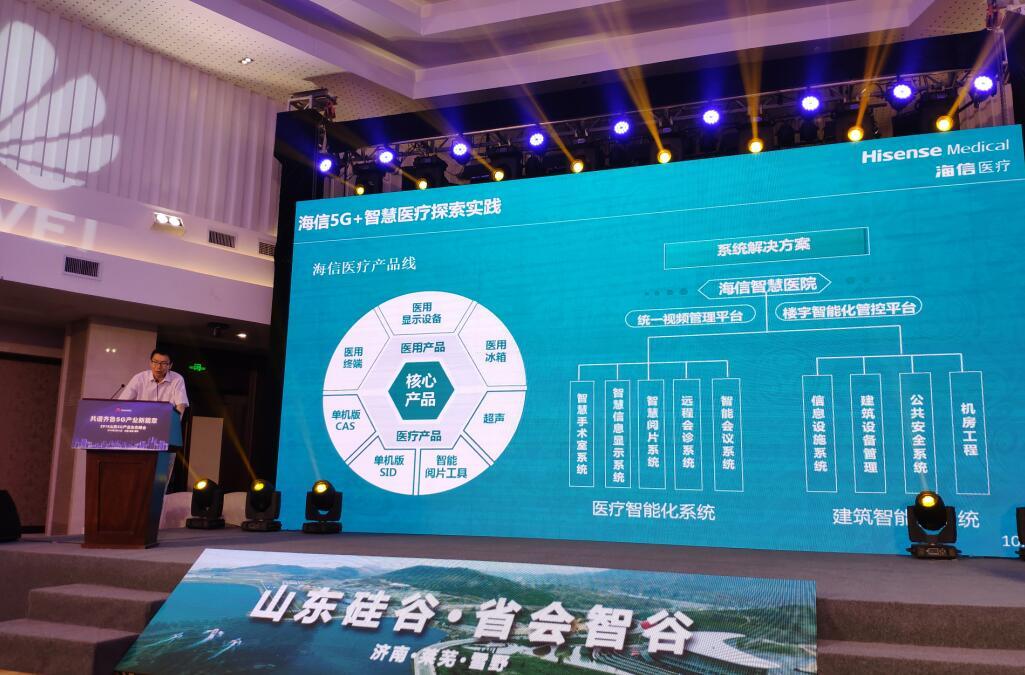 """""""山东省5G产业生态峰会""""举行,海信医疗创新发展""""5G+智慧医疗""""新模式"""