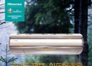 开窗户+吹空调=浪费资源?看海信舒适家空调如何破局
