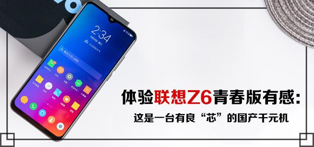 """体验联想Z6青春版有感:这是一台有良""""芯""""的国产千元机"""