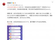 疑似华为nova 5i亮相安兔兔跑分,搭载麒麟710平台!