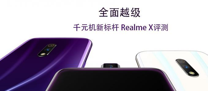 全面越级 千元机新标杆 Realme X评测