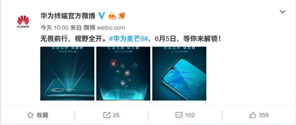 华为今日官宣华为麦芒8将于6月5日推出!
