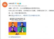 赶在618前,小米官宣将于6月11日发布米家新品!