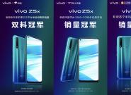 vivo Z5x三种全新配色 全新极点全面屏设计引人注目