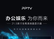 PPTV新品登场,这次是显示器!16.7M显色、178°广视角低至399元