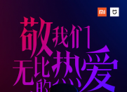 搭载小米同学,小米手环4将于6月11日发布!