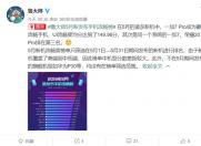 鲁大师发布5月新机流畅榜,一加7 Pro强势登顶!