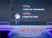 """创米科技推出1099元智能门锁C1,正式开启""""全屋安全""""智能时代"""