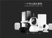 创米科技发布小白智能门锁C1,正式进军智能家居领域!