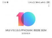 Redmi K20 Pro可更新MIUI10稳定版,新增人脸解锁功能!