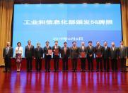 侃哥:中国5G牌照正式发放;苹果在中国成立开发加速器