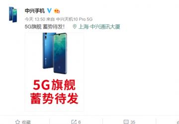 科技来电:5G商用元年,中兴天机Axon 10 Pro 5G蓄势待发!