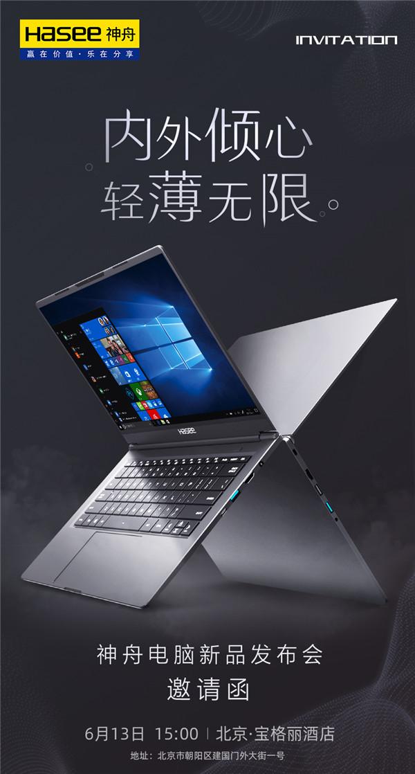 轻薄无限,2019神舟电脑新品发布会将于13日在北京举行!