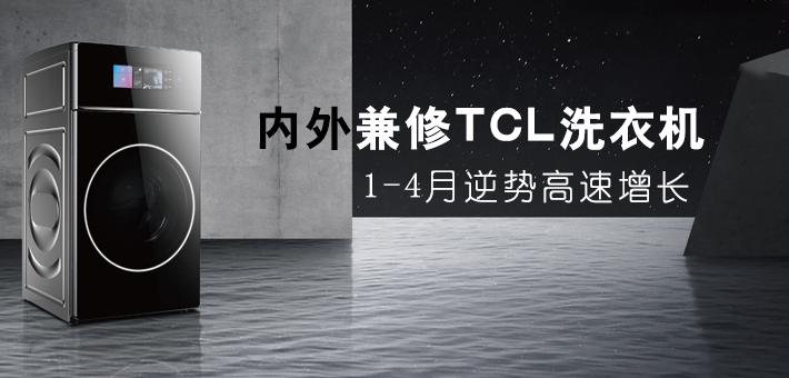 内外兼修 TCL洗衣机1-4月逆势高速增长