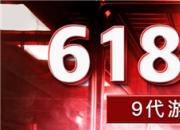 618焕新机,神舟轻薄本京东售价仅售2299元!